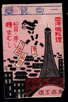 Japanese matchbox label Japanese Vintage, Japanese Graphic Design, Japan Design, Covered Boxes, Vintage Posters, Victorian, Retro, Celebrities, Illustration