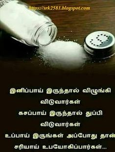 kutty thathuvam is a Tamil quotes and some interesting Tamil articles and some stories. Situation Quotes, Reality Of Life Quotes, Life Lesson Quotes, Real Life Quotes, Fact Quotes, True Quotes, Success Quotes, Tamil Love Quotes, Powerful Motivational Quotes