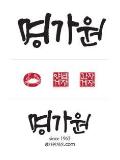 [캘리그라피] 캘리그라피 로고, 로고 디자인, 라벨 디자인, 명가원 게장 : 네이버 블로그 Ci Design, Logo Design, Identity Design, Graphic Design, Logo Branding, Logos, Name Cards, Modern Calligraphy, Retro Fashion