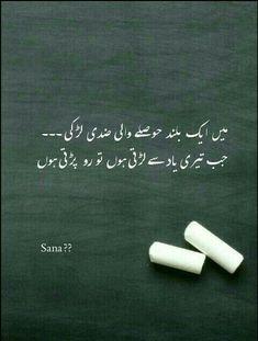 Sana ?? Sad Words, Deep Words, True Words, Urdu Quotes, Poetry Quotes, Ghazal Poem, Broken Love Quotes, John Elia Poetry, Poetry Famous