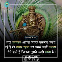Krishna Quotes In Hindi, Radha Krishna Love Quotes, Hindi Quotes, Shree Krishna, Lord Krishna, Holy Quotes, True Quotes, Motivational Picture Quotes, Inspirational Quotes