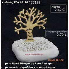 Δέντρο επίχρυσο σε βότσαλο με γκλίτερ  και λευκά πετραδάκια για μπομπονιέρα - δώρα - τουριστικά - souvenir !!! Birthday Candles, Nom Nom
