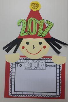 Καλή χρονιά να έχουμε όλοι. Με υγεία, ηρεμία και ευτυχισμένες στιγμές.   Για να καλοπιάσουμε το 2017 ετοίμασα μία πολύ απλή κατασκευή.  ... Happy New Year, Ronald Mcdonald, Christmas Crafts, Winter, Blog, Fictional Characters, Winter Time, Blogging, Fantasy Characters
