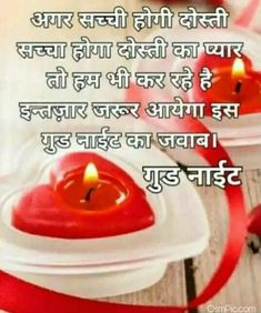 Good night quotes & wishes. From romantic quotes to funny gifs to motivational proverbs, poems & sayings, this page has hundreds of new Good Night Quotes for your loved ones. Good Night Miss You, New Good Night Images, Beautiful Good Night Images, Cute Good Night, Good Night Sweet Dreams, Beautiful Birds, Good Night Hindi Quotes, Good Night Messages, Thanks For Wishes
