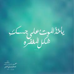 ديوان العصافير تموت في الجليل - محمود درويش