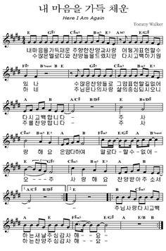 내 마음 가득채운 Music Score, Scores, Sheet Music, Music Sheets