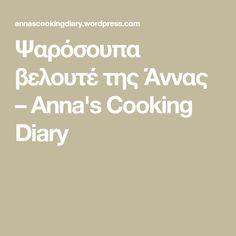 Ψαρόσουπα βελουτέ της Άννας – Anna's Cooking Diary