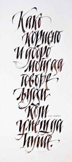 pinterest.com/fra411 #calligraphic - Calligraphy