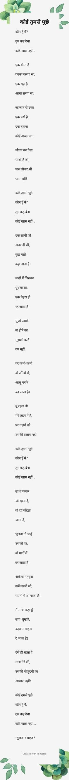 most beautiful poetry simple amazing. Motivational Picture Quotes, Shyari Quotes, Hurt Quotes, Words Quotes, Qoutes, Love Poems In Hindi, Poetry Hindi, Hindi Words, Mixed Feelings Quotes