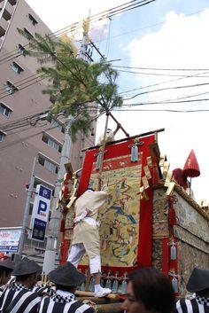 心木の松を倒して電線を避けて自分の町に帰る。 祇園祭 京都 kyoto gion festival Kyoto, Events, Spaces