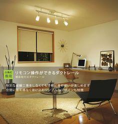 リモコン式ダクトレール 1105mm 傾斜天井対応(廃番終了) | インテリア照明の通販 照明のライティングファクトリー