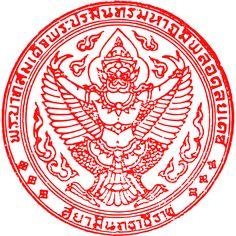 Garuda Seal of Thailand (King Rama IX).svg
