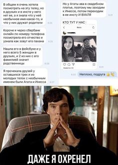 Fun Sms, Russian Humor, Funny Quotes, Funny Memes, Life Philosophy, My Mood, Man Humor, Haha, Laughter