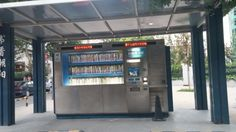 Free 24 hr self service library vending machine. This is right next to my hotel in beijing right now! I neeeed one of these!