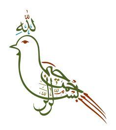Basmala - Wikipedia, the free encyclopedia Arabic Calligraphy Design, Arabic Calligraphy Art, Arabic Art, Caligraphy, Glue Art, Bird Stencil, Eid Cards, Turkish Art, Feather Art