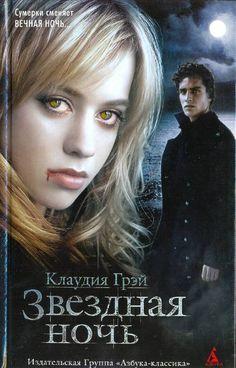 Скачать книги про вампиров романы