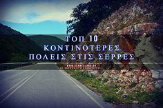 ΤΟΠ 10 Κοντινότερες πόλεις στις Σέρρες Country Roads