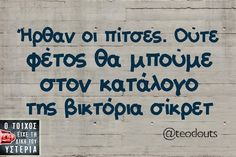 Fashion, wallpapers, quotes, celebrities and so much Funny Greek Quotes, Bright Side Of Life, Funny Statuses, True Words, Just For Laughs, Funny Photos, Laugh Out Loud, Best Quotes, Hilarious
