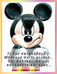 Mickey Mouse, Disney Characters, Fictional Characters, Fantasy Characters, Baby Mouse