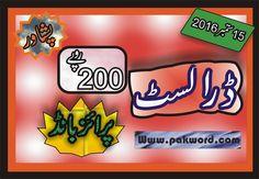 Prize Bond Rs 200 List 15 September at Peshawar