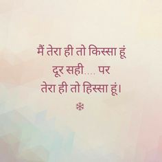 Tera hi hissa hoon bass. First Love Quotes, Love Quotes Poetry, Love Quotes In Hindi, Cute Love Quotes, Love Quotes For Him, Silence Quotes, Shyari Quotes, True Quotes, Funny Quotes