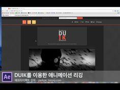 애프터이펙트 강좌 DUIK 플러그인을 활용하여 애니메이션 리깅 기본 작업 - YouTube