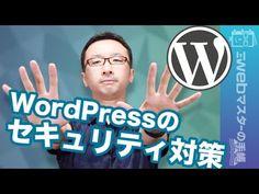 WordPressを使うならセキュリティ対策は必須事項だよ