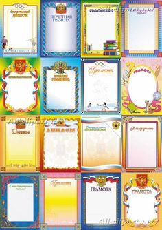 Шаблоны для грамот, благодарственных писем и дипломов в PNG