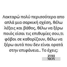Greek Quotes, Romance, Motivation, Words, Statues, Relationships, Sea, Romance Film, Romances