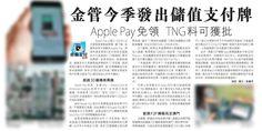 信報報導:金管今季發出儲值支付牌 Apple Pay免領 TNG料可獲批 HKEJ: Monetary Authority to issue SVF licences this season 立即下載TNG:http://fb.tng.asia #TNGWallet #FinTech #eWallet #香港人的電子錢包