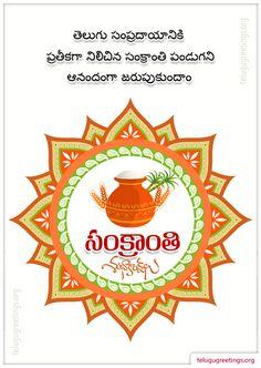 Send 2017 Makara Sankranti Greeting Cards in Telugu to your friends and family. Sankranti Telugu Greeting Cards 2016 Sankranti Telugu Wishes Messages Happy Sankranti, Beach Heart, Wedding Greetings, Greetings Images, Wishes Messages, Greeting Cards, Birthday, Telugu, Festivals
