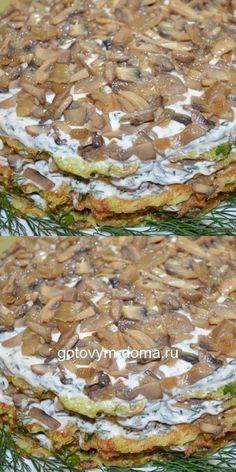 Великолепный закусочный торт из кабачков с грибной начинкой. Когда его ешь, получаешь истинное наслаждение, восторг! Cooking Recipes, Meat, Food, Russian Cuisine, Bakken, Chef Recipes, Essen, Meals, Eten