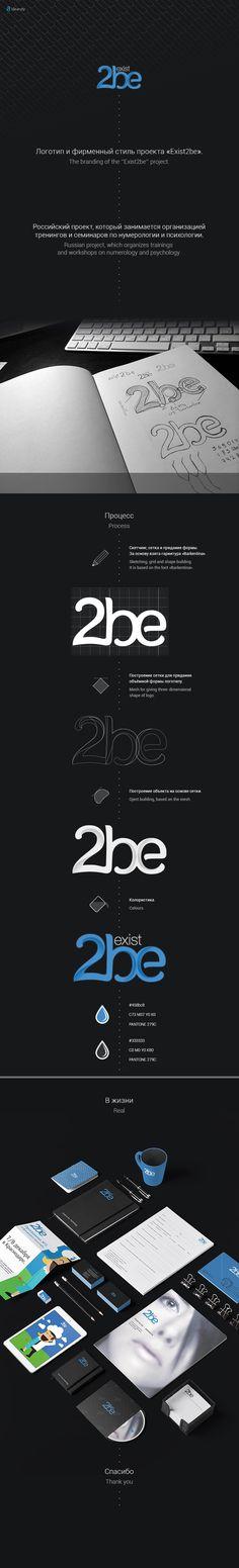 Логотип и брэндинг для Exist2be