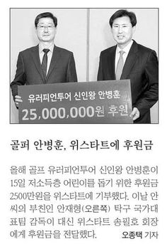2015년 12월 15일 골퍼 안병훈, 위스타트에 후원금