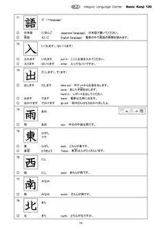 2018 年の 44 件のおすすめ画像 ボード basic kanji 120
