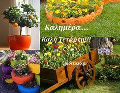 Καλημέρα για την κάθε μέρα Garden Tools, Yard Tools