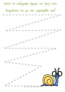 Όλα για το νηπιαγωγείο!: Στα ίχνη του σαλιγκαριού-Προγραφικές ασκήσεις Preschool Printables, Preschool Worksheets, Tracing Worksheets, Pre Writing, Physical Education, Learning Activities, Letters, Blog