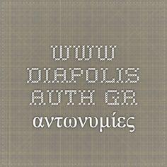 www.diapolis.auth.gr αντωνυμίες