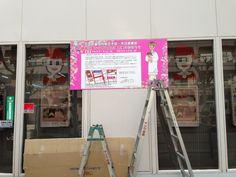 建替え工事ならびに仮店舗のご案内看板を設置しました。