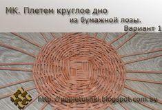 МК по плетению круглого дна