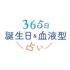 心理占術研究家・天城映先生による注目の365誕生日×血液型別占い。あなたの本質を知って魅力を高めて