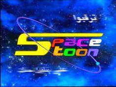 Spacetoon سبيستون ->(we grew up watching this channel! brings back precious memories.)