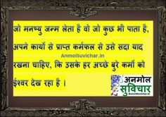 1000 images about hindi suvichar images on pinterest