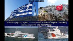 Ύψωσαν μεγάλη σημαία απέναντι από τα Ίμια οι Τούρκοι - τουρκική ακταιωρό...