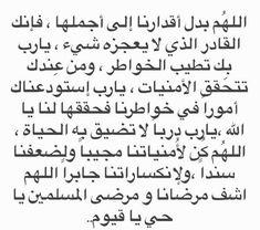 Arabic Quotes, Islamic Quotes, Quotations, Qoutes, Duaa Islam, Islam Religion, Islamic Pictures, Allah, Prayers