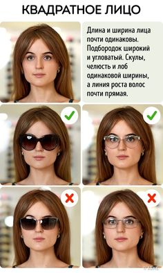 How to Pick the Perfect Sunglasses for Your Face Type - Lunettes Square Face Glasses, Glasses For Round Faces, Glasses For Your Face Shape, Cute Sunglasses, Sunglasses Women, Ray Ban Mujer, Fashion Eye Glasses, Square Faces, Face Shapes