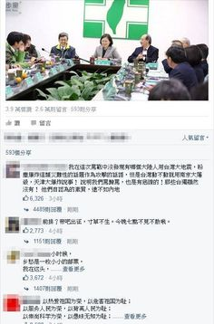 Tsai's Facebook page flooded with messages from China, again | Cross-Strait Affairs | FOCUS TAIWAN - CNA ENGLISH NEWS