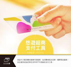 動態 | 讓人悠遊在超商中的支付工具 #StockFeel #Convenient_store #payment #easycard
