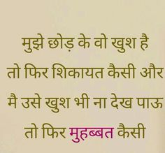 Hindi Thoughts: The cost of things is measured (Hindi ...