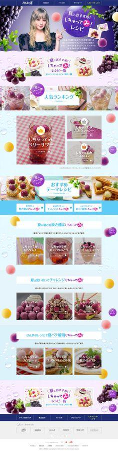 アイスの実 しちゃってみ!レシピ|WEBデザイナーさん必見!ランディングページのデザイン参考に(かわいい系)